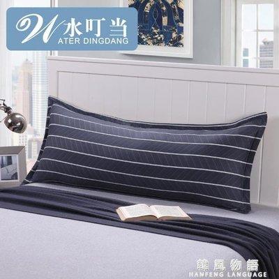 999水叮當情侶雙人枕頭套1.2米純棉雙人枕套1.5米全棉加長枕套長款下單後請備註顏色尺寸