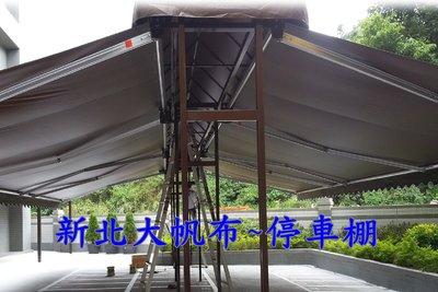 伸縮帆布,遮雨棚,停車棚