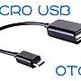 倍思特 手機平板通用 OTG 資料傳輸線 Micro...