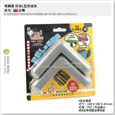 【工具屋】電精靈 防撞L型保護墊 L-...