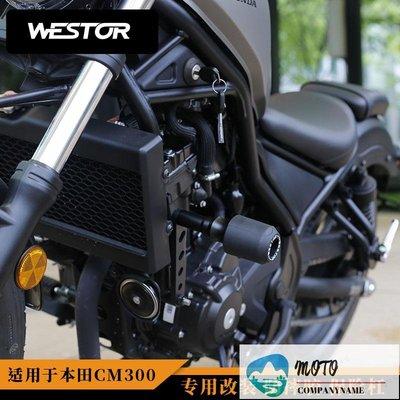 moto戶外 適用于本田CM300 專用改裝防摔膠 保險杠 防摔杠 WESTOR出品