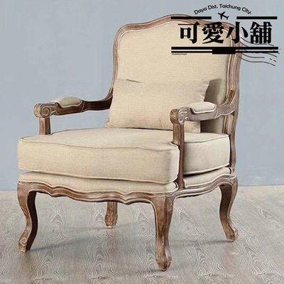 (台中 可愛小舖)南法法式鄉村風亞麻布帶扶手沙發單人矮椅椅子休閒椅躺椅靠背椅藍色白色米白居家飯店民宿旅館休息室辦公室