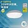 【台灣製】色澤勻亮 LED 22CM 20W IP54防水...
