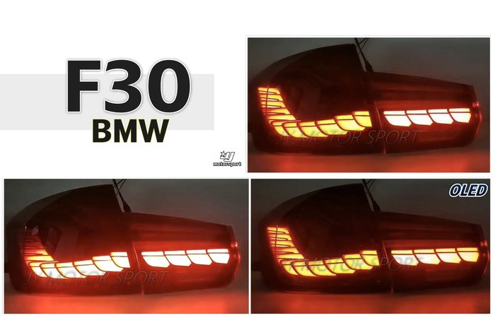 小傑車燈--全新 寶馬 BMW F30 12 13 14 15 年 類M4 OLED 樣式 全紅 光柱 動態 尾燈 後燈