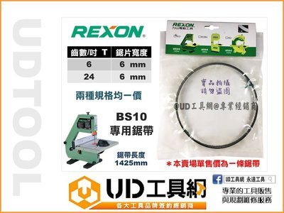 @UD工具網@ REXON 力山 BS10專用鋸帶 桌上型10吋 帶鋸機 專用鋸帶 帶鋸條 6T / 24T 帶鋸機鋸條