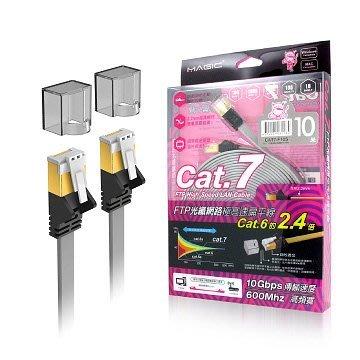 【開心驛站】鴻象MAGIC Cat.7 FTP光纖網路極高速扁平線+防塵蓋10M銀色CAT7-F10S