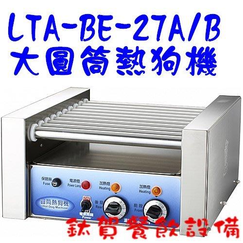 【鈦賀餐飲設備】玉米熊 LTA-BE-27A/B 大圓筒熱狗機 110V/220V