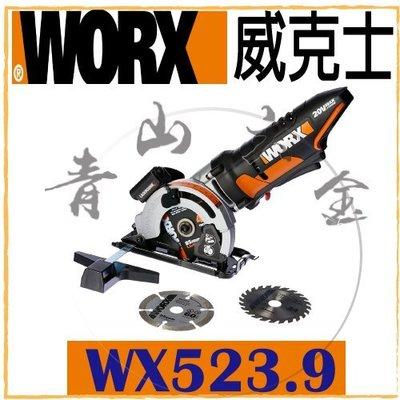 『青山六金』現貨 WORX 威克士 鋰電圓鋸機 WX523.9 空機 20V 迷你電鋸 手提圓鋸機