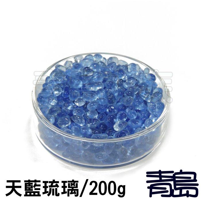 PN。。。青島水族。。。G00005魚缸造景底砂 琉璃系列 彩色水晶琉璃砂 水草缸裝飾 開運==天藍琉璃200g買二送一