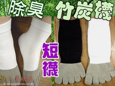 A-18竹炭五趾短襪【大J襪庫】1組/3雙-五趾襪5趾襪5指襪竹炭襪除臭襪抗菌棉襪-紳仕襪-黑白男女純棉質細針不易起毛球