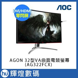 AOC AGON 32型VA曲面電競螢幕(AG322FCX)