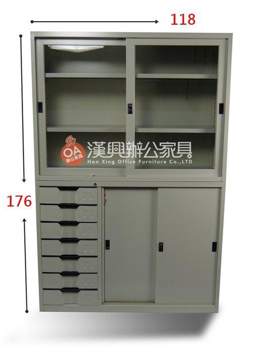 【漢興OA辦公家具】大台北供應商.4尺公文櫃+下邊七屜公文櫃