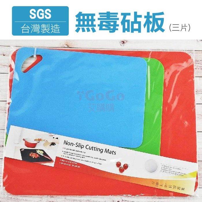 台灣製造sgs無毒沾板(三片)砧板 廚房 料理用品