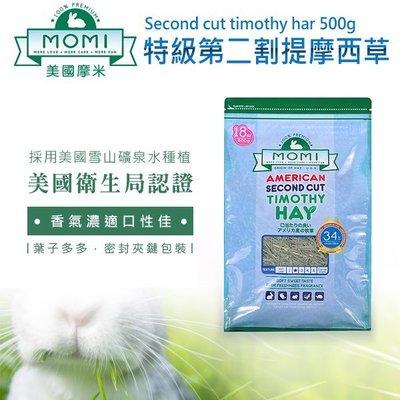 訂購@ ☆ 美國摩米 MOMI 特級二割提摩西牧草500g 香氣濃 葉多好吃 二番割 (13920016
