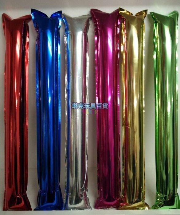 鋁箔 充氣棒 (2支/10元) 氣球 加油棒 棒球 充氣棒 螢光棒 LED 廣告 行銷 禮贈品 客製化【A990018】