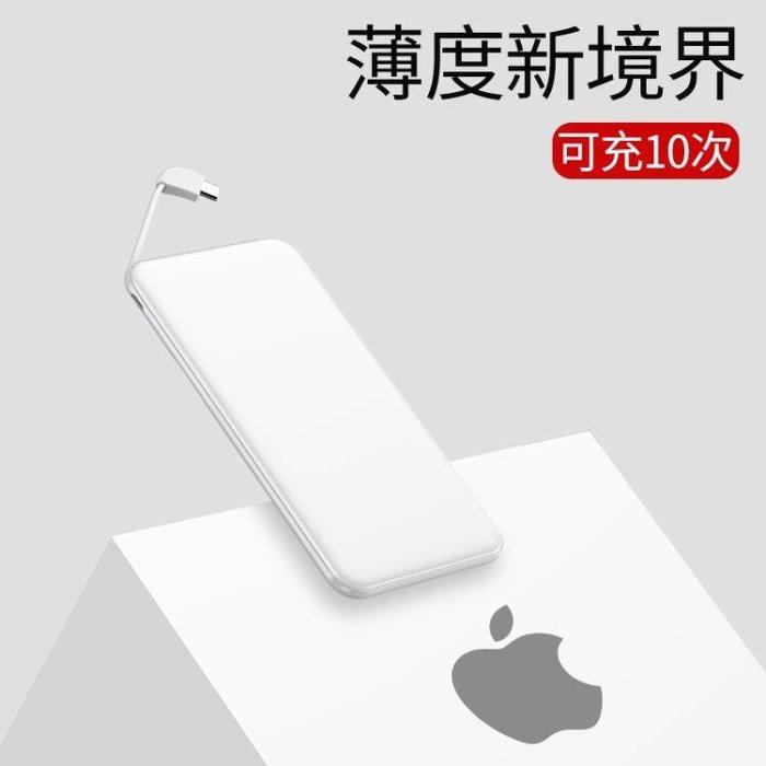 行動電源自帶線充電寶正品超薄大容量專用蘋果小巧通用便攜可帶上飛機手機 DF  二度