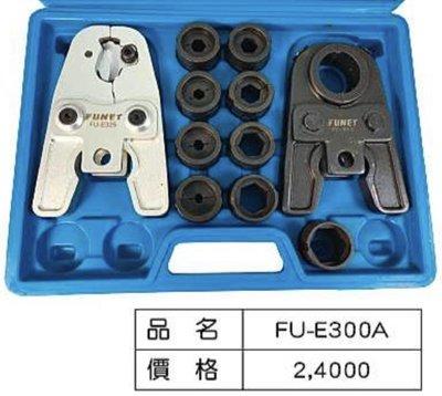 附發票(東北五金)台灣船井 不鏽鋼管壓接鉗 不銹鋼管壓接鉗 (端子組加電纜剪)
