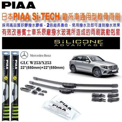 和霆車部品中和館—日本PIAA 賓士 GLC W253 X253 適用 通用型歐系軟骨雨刷 SI-TECH 矽膠撥水雨刷