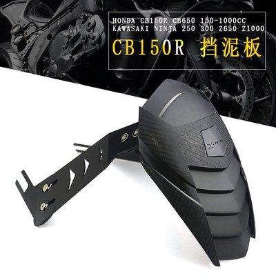 本田 CB150R CB650 雅馬哈摩托車新品改裝后擋泥板除土后盾保護罩SH雜貨RU653