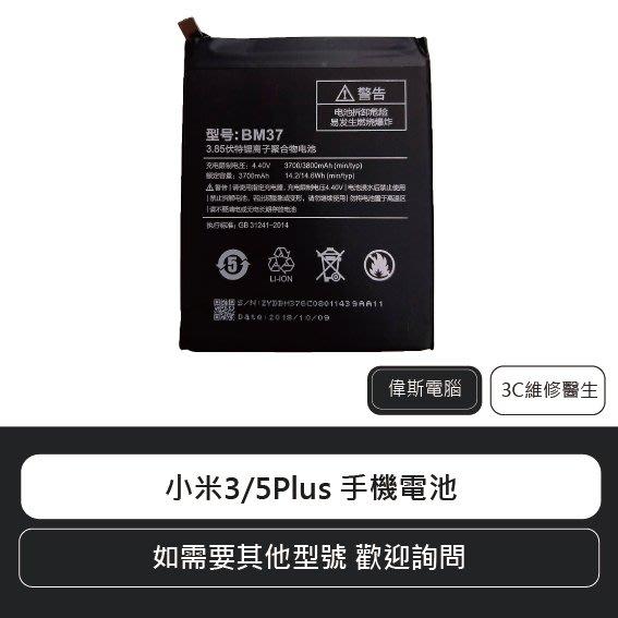 ☆偉斯科技☆ MI 小米手機3/5Plus 電池 手機內建電池 鋰電池