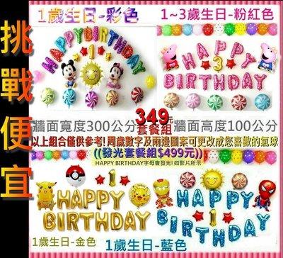 超萌【寶寶滿周歲生日快樂字母氣球組.情...