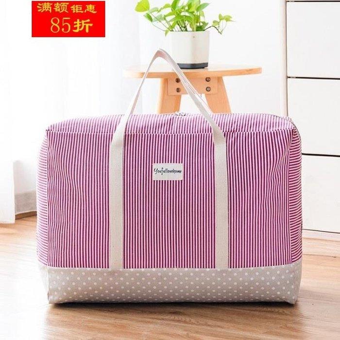棉麻被子收納袋行李打包袋幼兒園棉被袋搬家袋衣物整理包手提防潮SSDR519