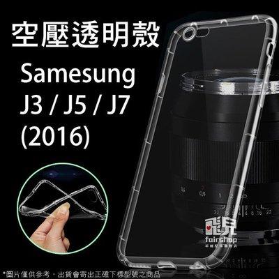 【飛兒】像裸機般透!空壓殼 三星 J3 / J5 / J7 (2016) 軟殼 手機殼 保護殼 透明 抗震 005