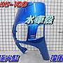 【水車殼】山葉 舊CUXI- 100 擋風板 新極光藍...