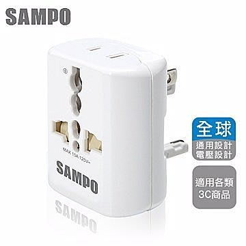 【開心驛站】SAMPO 聲寶 旅行萬用轉接頭-白色 (EP-UA2C)