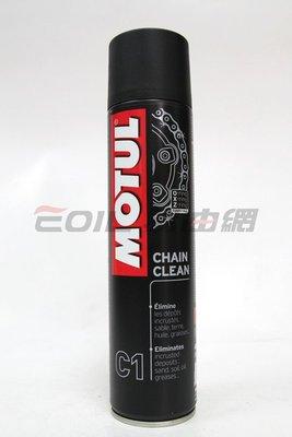 【易油網】【缺貨】MOTUL C1 CHAIN CLEAN (SPRAY) 鏈條清潔噴霧 K&N Redline