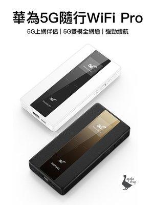 新款 專業版 華為 5G 行動WIFI E6878h-370 E6878h-870 ( 網卡路由器 WIFI分享器 4G
