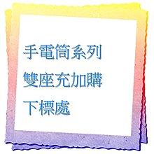 興雲網購3店【27031】 此賣場為手電筒加購區 雙座充