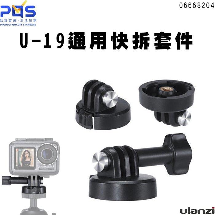 Ulanzi U-19 快拆卡口+固定螺絲 DOA DJI OSMO ACTION 適用GOPRO 台南 PQS