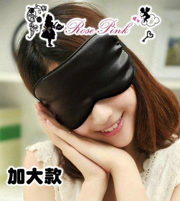 【 RosePink】雙面全黑舒適無敵遮光蠶絲眼罩♥加大款 保暖舒適度100% 買就送收納袋 3M耳塞 限時特價