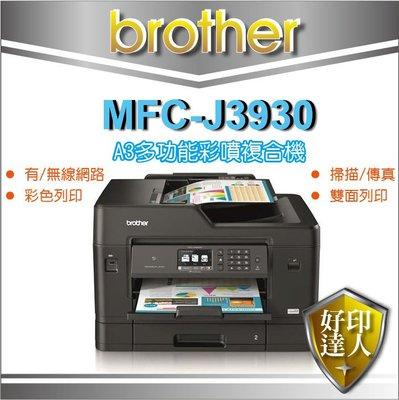 【加碼送4色1組墨水 LC3619XL 總共2組】brother 原廠 MFC-J3930/J3930 噴墨傳真複合機