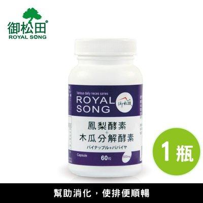 【御松田】鳳梨酵素+木瓜分解酵素膠囊(60粒/瓶)-1瓶