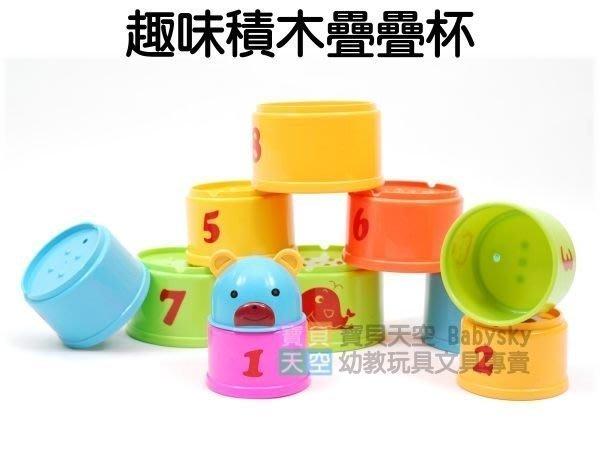 ◎寶貝天空◎【趣味積木疊疊杯】疊疊樂,套杯子遊戲,堆疊訓練,疊積木