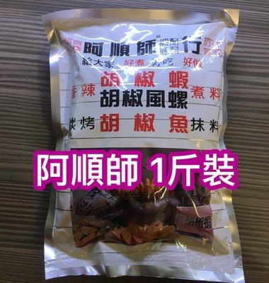 【天天出貨】阿順師胡椒蝦粉(1斤裝)