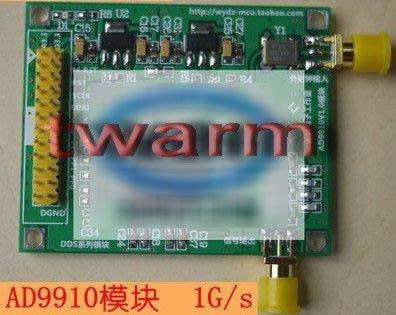 《德源科技》r)射頻信號源 信號發生器 AD9910 DDS開發板 性能遠超過AD9854