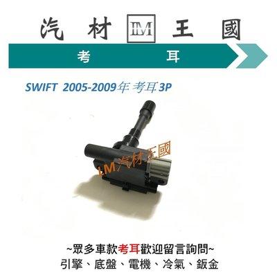 【LM汽材王國】 考耳 SWIFT2005-2009年 考耳3P 高壓線圈 點火線圈 考爾 鈴木 SUZUKI