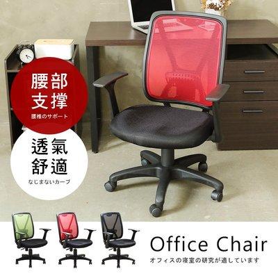 電腦椅 辦公椅 椅子 外宿族 套房【澄境】半網透氣收合扶手辦公椅 椅子 電腦椅 辦公椅 CH048