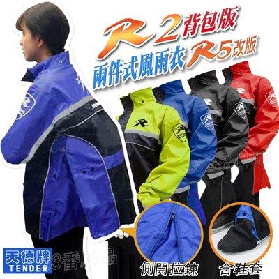 天德牌 二件式 R2背包版 R5改良版 四色 雨衣雨褲含鞋套 兩件式雨衣|23番 可拆隱藏鞋套 側邊加寬款
