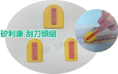 HF-100補充包 混裝8個 矽利康刮刀抹刀 矽力康工具 Silicone 填縫修補充填用 刮刀抹平矽膠整平 填缝 修補