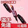 日本 B IDOL 臥蟬筆 NMB48 吉田朱里監製 新色 ❤JP Plus+