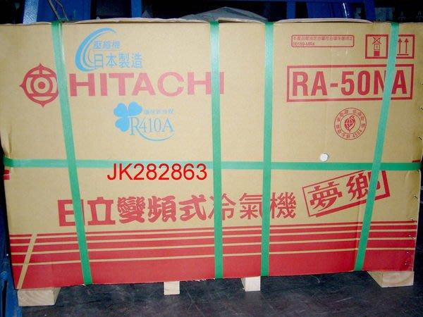 *Hitachi日立*變頻冷暖窗型【RA-50NV】~全機三年保固~含標準安裝、免運費、可分期...!