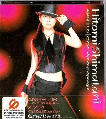 島谷瞳Hitomi Shimatani / 祈禱之鐘Z!Z!Z!-Zip!Zap!Zipangu(附:側標)