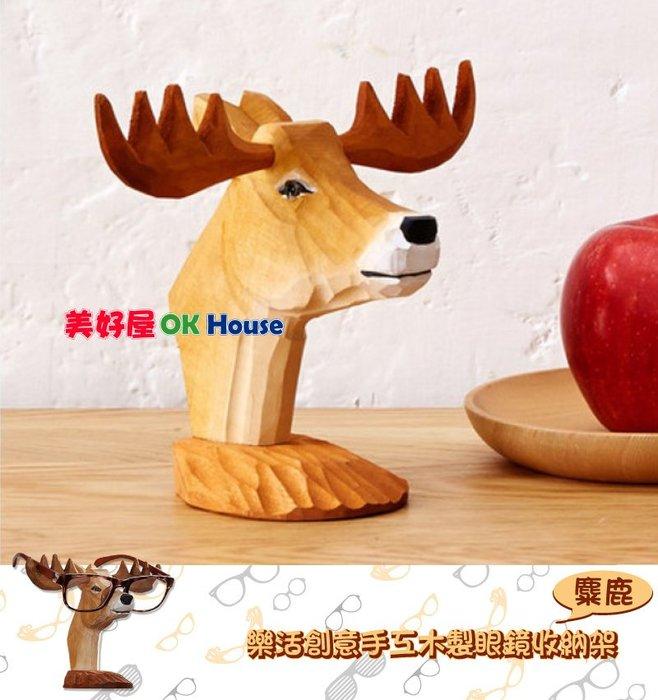 【美好屋OK House】樂活創意手工木製眼鏡收納架  鄉村手作ZAKKA風 麋鹿/書架/眼鏡架/展示架/飾品架/收納架