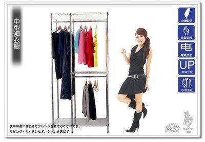 {客尊屋} 實用型46X91X180h三層雙衣桿褲衣櫥(六孔),衣櫃,衣架,2.54cm管徑,衣櫃