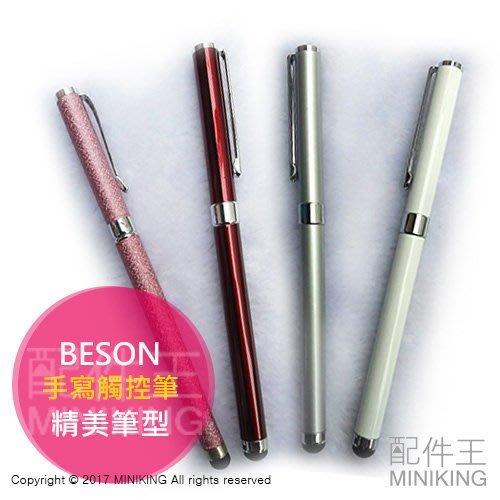 【配件王】現貨 BESON 兩頭 高質感 手寫觸控筆 精美筆型 iPhone iPad HTC SAMSUNG SONY
