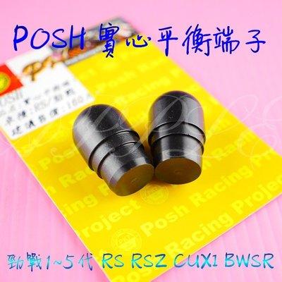 POSH 實心平衡端子 平衡端子 端子 勁戰 新勁戰 三代戰 四代戰 RS RSZ CUXI BWS-R 黑色